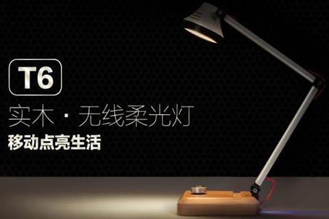 新品|无线便捷 实木护眼柔光灯