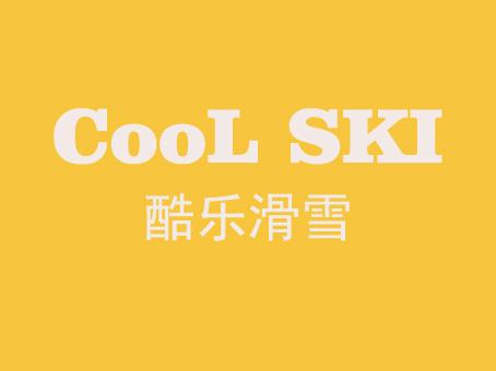 天津酷乐滑雪俱乐部
