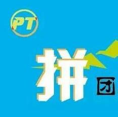 北京拼团出游户外运动有限公司
