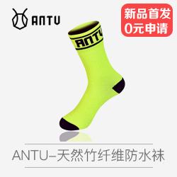 蚁徒(ANTU)防水袜徒步袜登山袜天然竹纤维袜抗菌防臭袜
