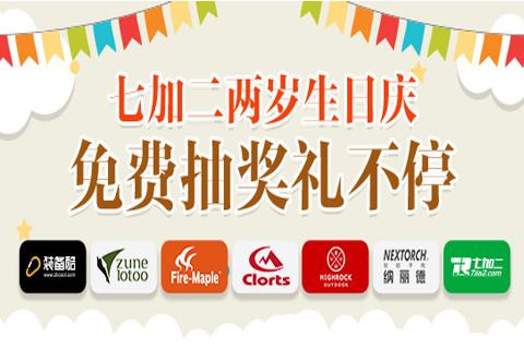 【福利】七加二两周年生日庆 免费抽奖送装备