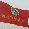 锦州市登山协会