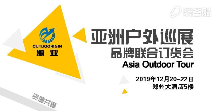亚洲户外巡展:800份的订单来了!就在郑州站·品牌联合订货会!