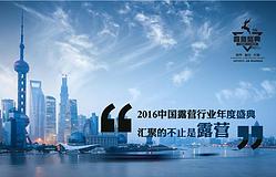 2016中国露营行业年度盛典·一号公告