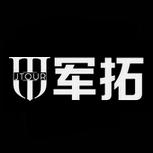 JTOUR/军拓