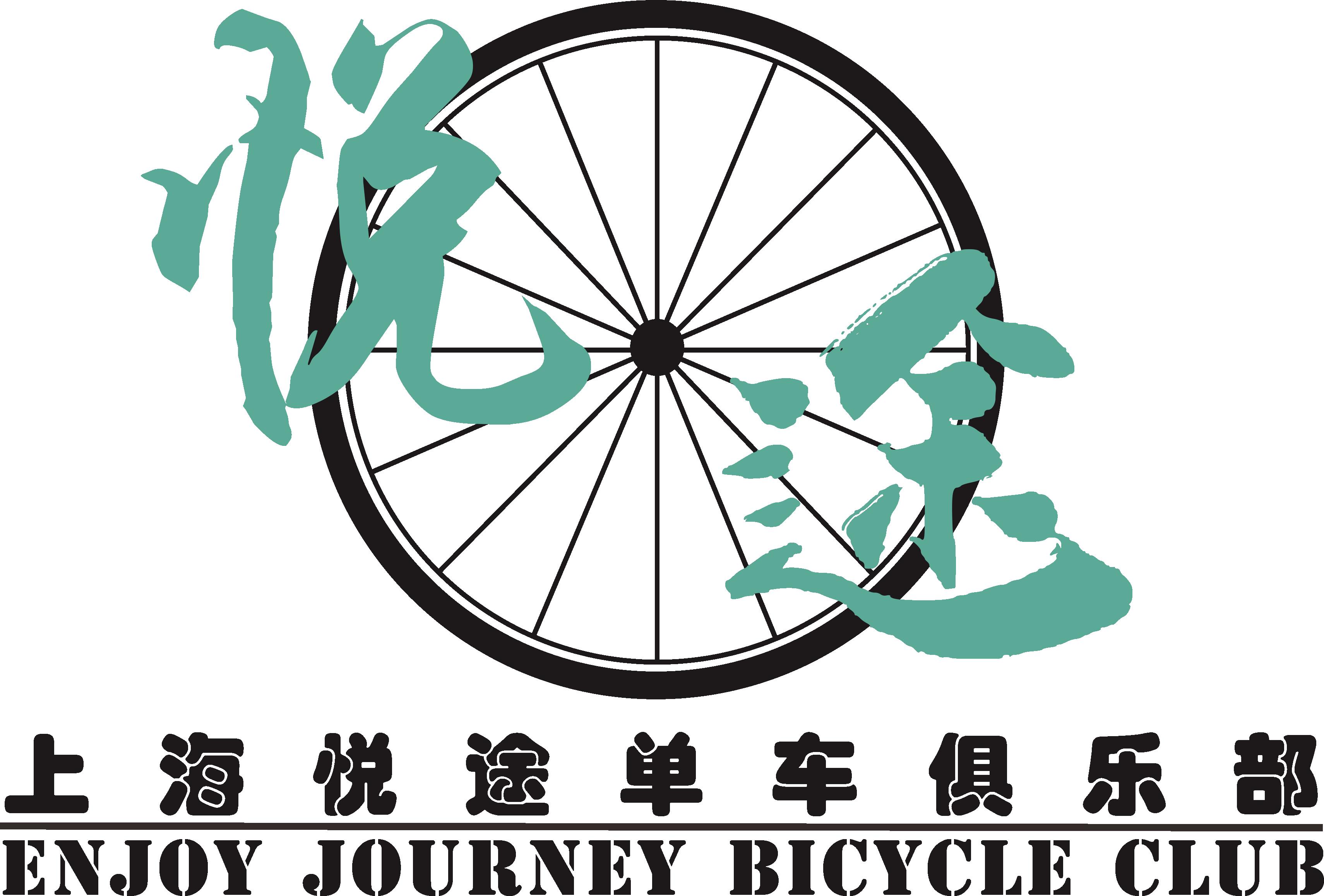 上海悦途单车俱乐部