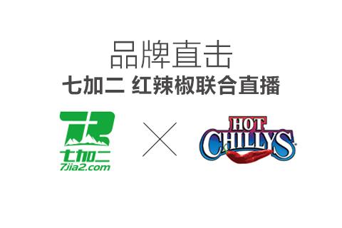 【品牌直击】原来你是这样的红辣椒Hot Chillys【文末有福利】
