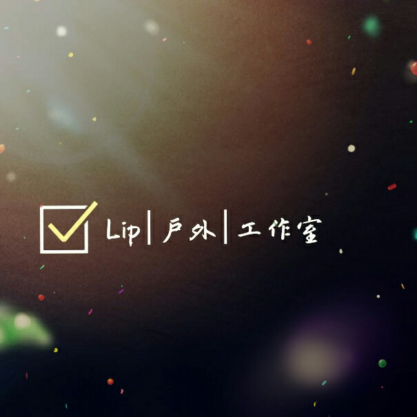 Lip│户外│工作室