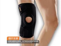 【发烧友推荐】FLYON可调式专业登山护膝 168/个